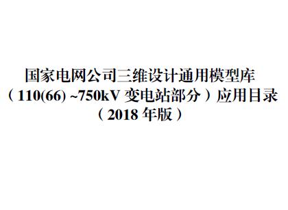 国家电网公司三维设计通用模型库(11066_750kV变电站部分)