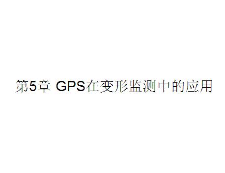 GPS在�形�O�y中的��用教�W�n件