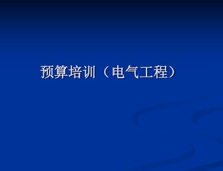 ��獍惭b工程�A算培��v�x(PDF格式)