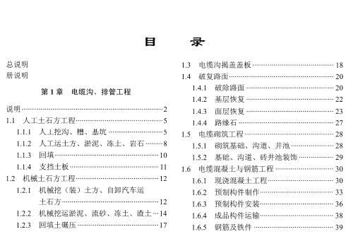 20kV及以下配��W工程�A算定�~培��v�x(PDF格式)