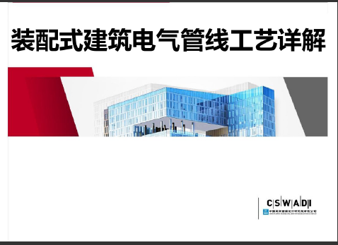 �b配式建筑��夤芫�工�培��v�x(PDF格式)