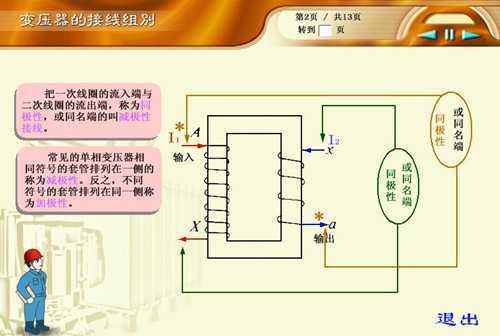 变压器接线组别演示小软件