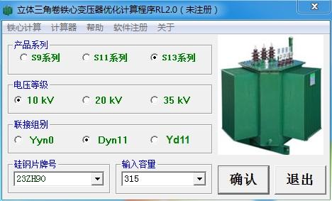 立体三角形变压器设计软件