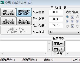 AutoCAD自适应表格(1.0)插件