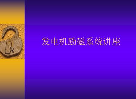 发电机励磁系统讲座