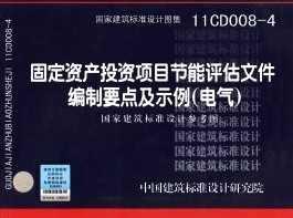 11CD008-4 固定�Y�a投�Y�目�能�u估文件�制要�c及示例(���)