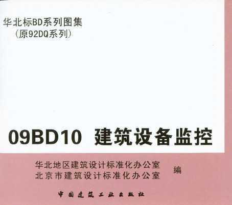 09BD10 建筑�O�浔O控