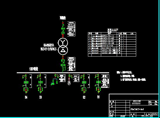 某高速变电站主接线图免费下载 - 电气图纸 - 土木