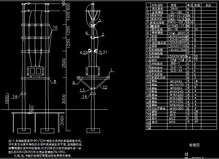 10kv线路电气设计图纸