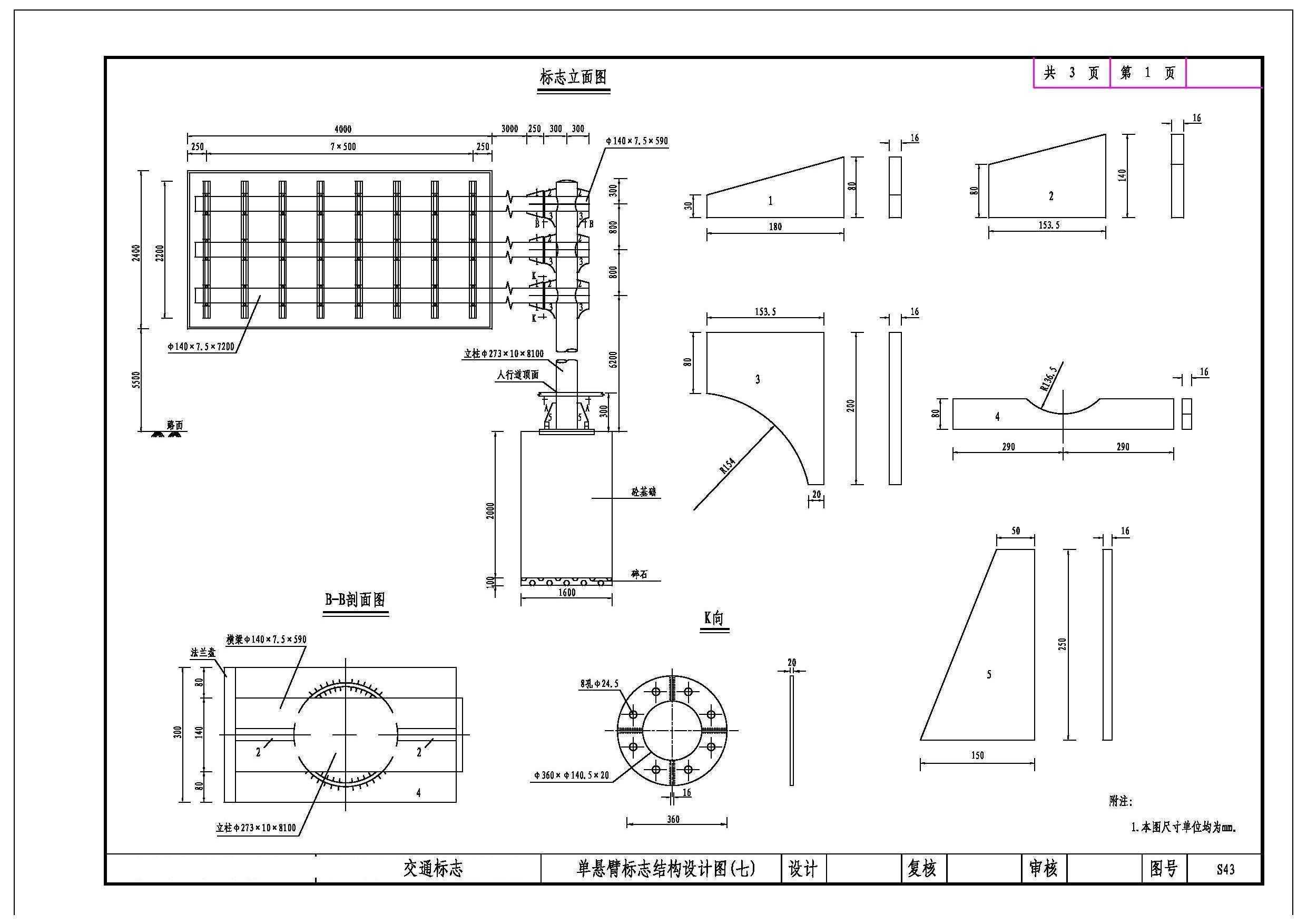 单悬臂标志结构设计图免费下载 - 道路桥梁 - 土木