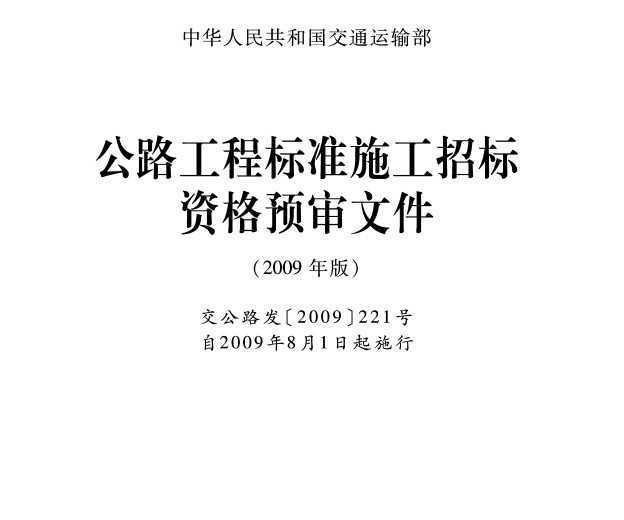 公路工程标准施工招标资格预审文件(2009年版)
