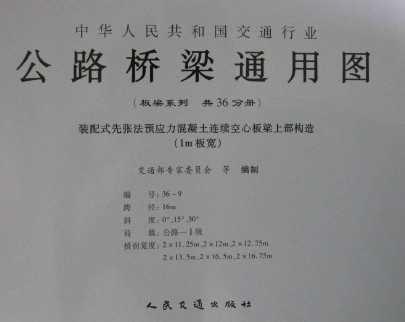 公路桥梁编号图(板梁系列)修改36-9装配式先张公司外国通用辽宁给图纸舰卖图片