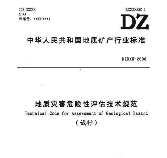 地质灾害危险性评估技术规范