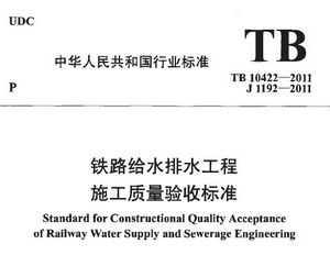 TB 10422-2011 铁路给水排水澳门新濠天地施工质量验收标准