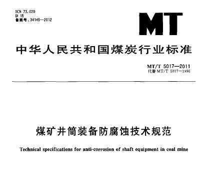 MT/T 5017-2011 煤矿井筒装备防腐蚀技术规范