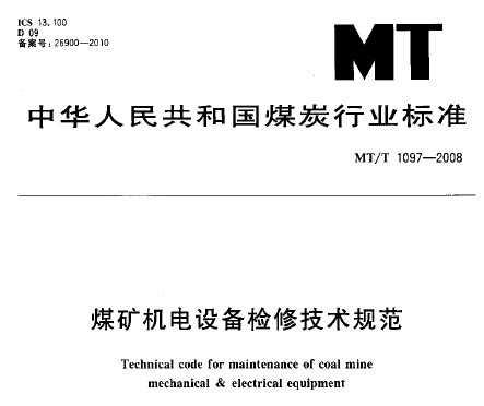 MT/T 1097-2008 煤矿机电设备检修技术规范