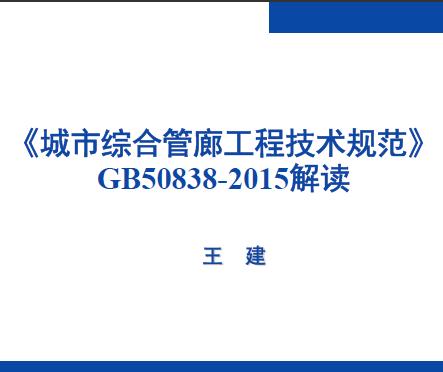 城市综合管廊工程技术规范讲解(PDF格式)