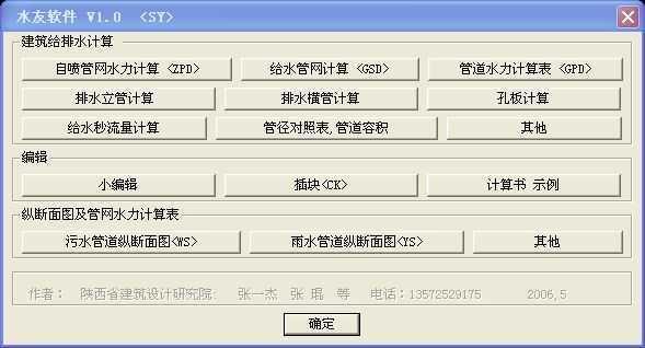 水友软件 V1.0
