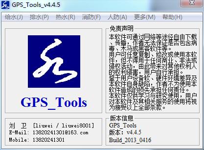 给排水计算工具v4.4.5