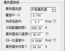 太阳能系统计算软件