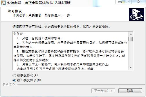 有正市政管线软件12.0试用版