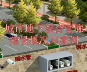 城市地下综合管廊建设概况与案例课件