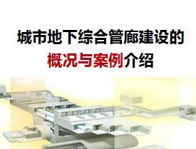 城市地下综合管廊建设培训讲义