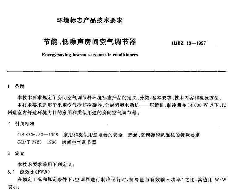 HJBZ 18-1997 节能、低噪声房间空气调节器
