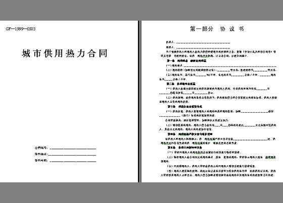 工程合同书样本_合同范本免费下载 - 项目施工管理软件 - 土木工程网