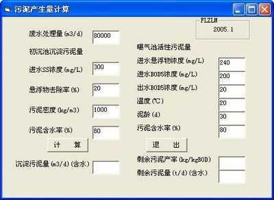 化粪池计算器1.0版