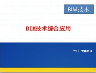 BIM技术综合应用