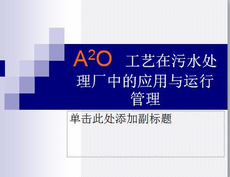 A2O工艺在污水处理厂中的应用与运行管理