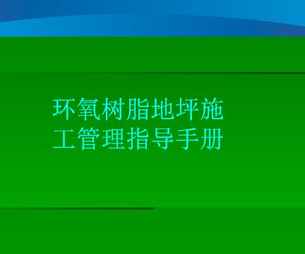 环氧树脂地坪施工管理指导手册培训讲义