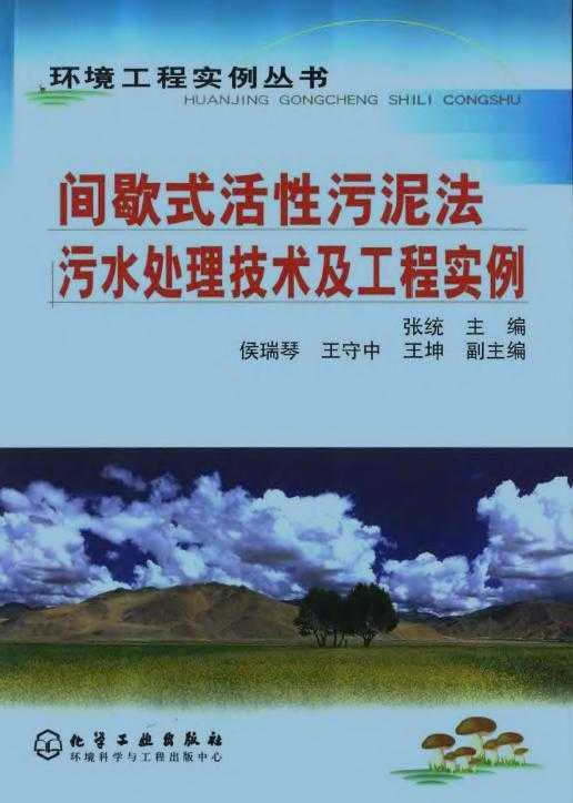 间歇式活性污泥法污水处理技术及工程实例-环境工程实例丛书