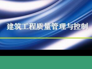 香港六合开奖直播工程质量管理与控制培训讲义