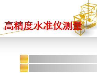 高精度水准仪测量技术管理培训讲义
