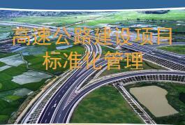高速公路建设标准化管理培训讲义