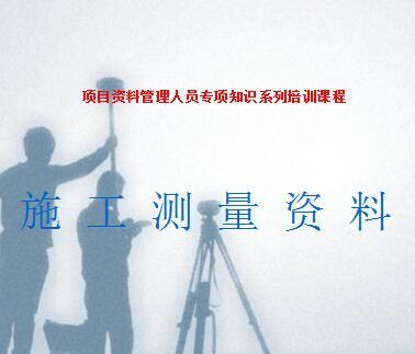 项目资料管理员之施工测量资料培训讲义