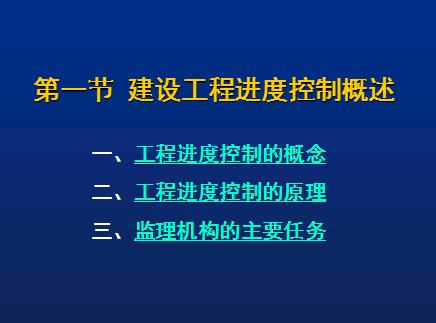 建设工程监理课程——进度控制PPT