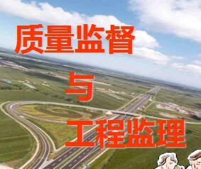 公路工程质量监督与工程监理教学课件