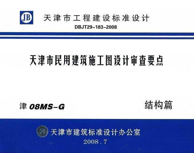津08ms-g 天津市民用建筑施工图设计审查要点—结构篇