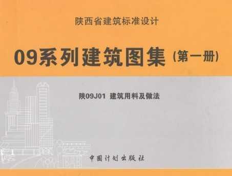 陕09J系列图集完整版