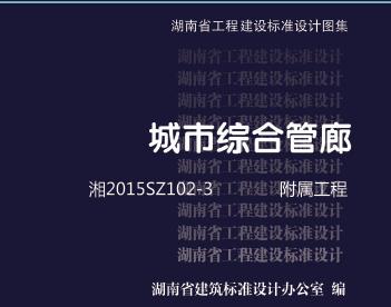 湘2015SZ102-3 城市综合管廊第三册附属工程