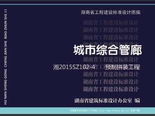 湘2015SZ102-4 城市综合管廊第四册预制拼装工程