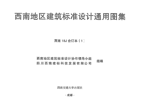 西南18J图集合订本(1册、2册)