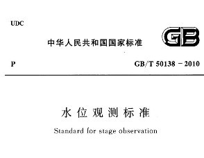 GB/T 50138-2010 水位观测标准