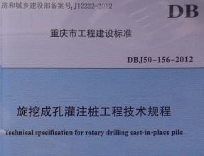 DBJ50-156-2012 重庆市旋挖成孔灌注桩工程技术规范
