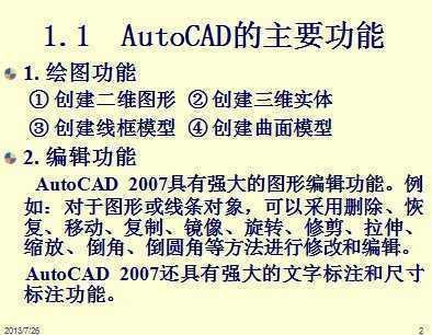 cad2007鼠标命令免费下载-建筑课件cad怎么教程课件用点图片