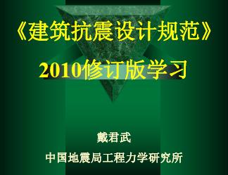 建筑抗震设计规范2010修订版学习