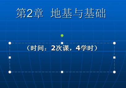 香港六合开奖直播地基与基础工程施工培训讲义PPT